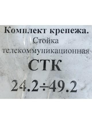Комплект для сборки телекоммуникационной стойки СТК-2